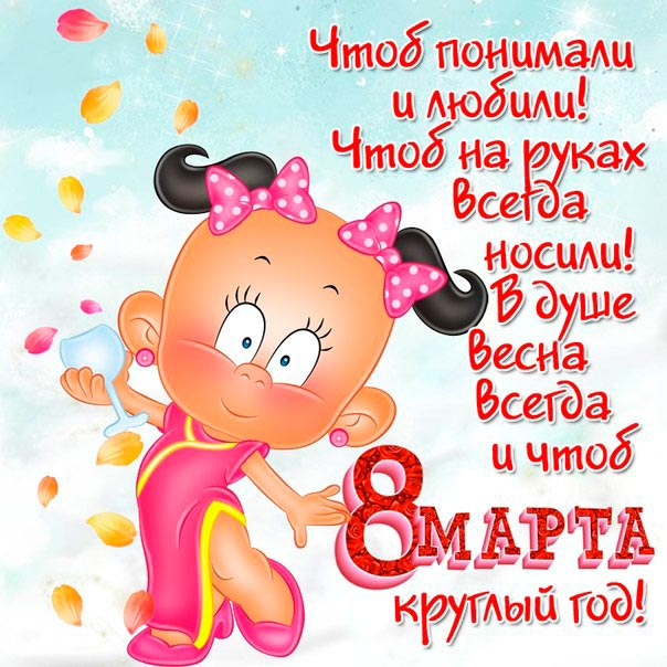 Поздравления с 8 марта подругам женщинам от женщины короткие