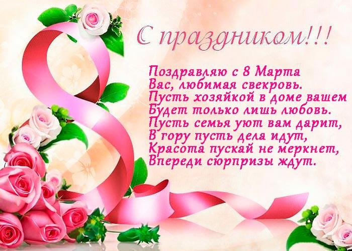 Поздравление 8 марта свекровь
