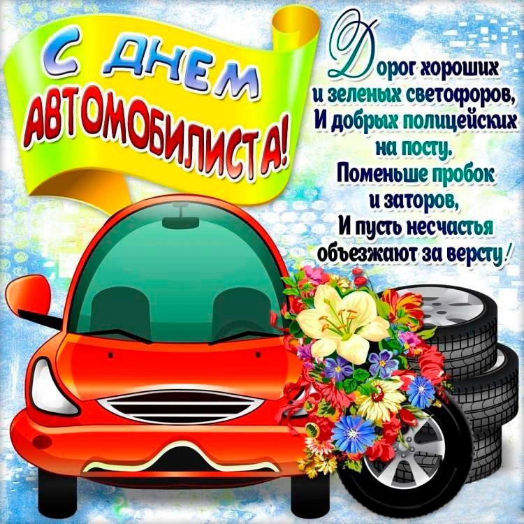 благодаря открытка анимация день автомобилиста пгт нижнегорский