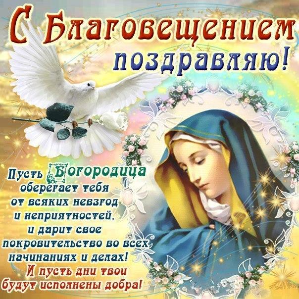 Открытки благовещение пресвятой богородице, картинки леруа мерлен