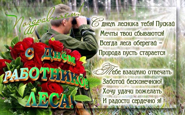 pozdravlenie-s-dnem-lesa-otkritka foto 18