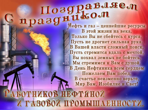 pozdravleniya-s-dnem-gazovika-otkritki foto 18