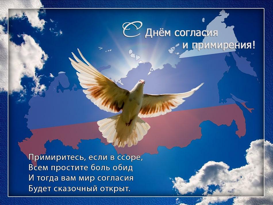 Поздравления в стихах к дню примирения