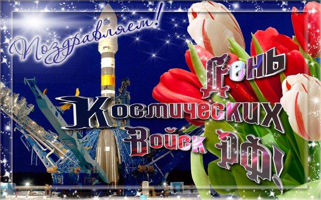 Поздравление с днем космических войск картинка