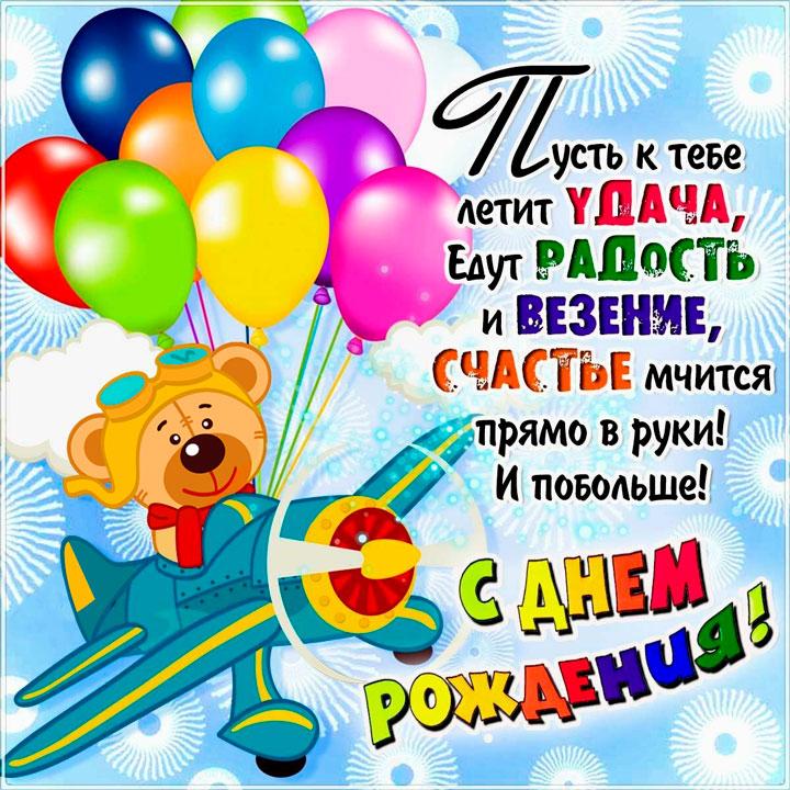 pozdravleniya-s-dnem-rozhdeniya-malchiku-kartinki-krasivie foto 8