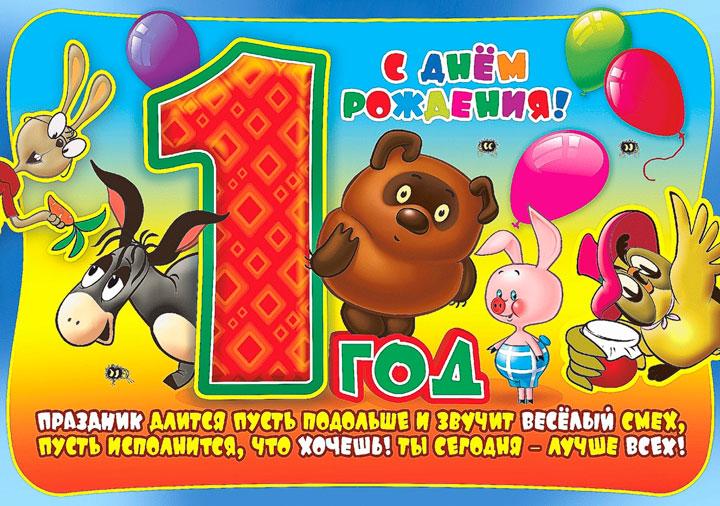 Поздравление от дедушек ребенку 1 год