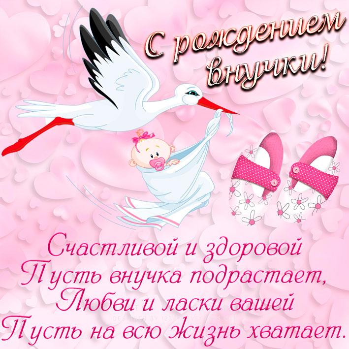 pozdravlenie-s-vnuchkoj-dedushke-otkritka foto 17