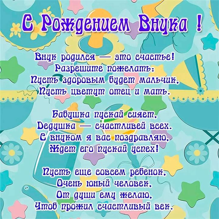pozdravlenie-s-rozhdeniem-vnuka-dlya-dedushki-otkritki foto 11