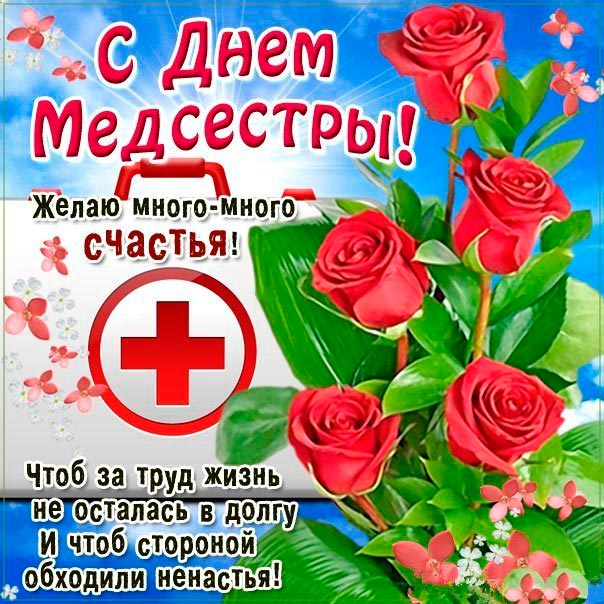 Ко дню медсестры поздравления
