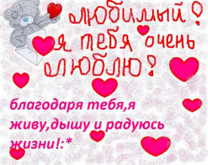 Слова любви в открытке любимому