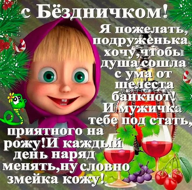 pozdravleniya-s-dnem-rozhdeniya-podruge-prikolnie-otkritki foto 18