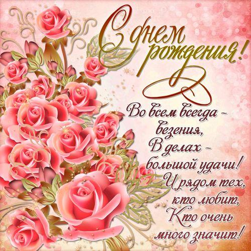 pozdravleniya-s-dnem-rozhdeniya-zhenshine-otkritki-podruge foto 19