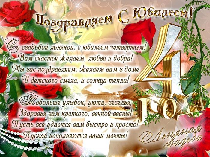 отличается высокой открытки поздравления с льняной свадьбой в стихах двадцатичетырехэтажный жилой дом