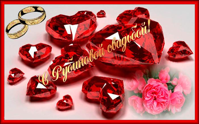 Открытка с рубиновой свадьбой