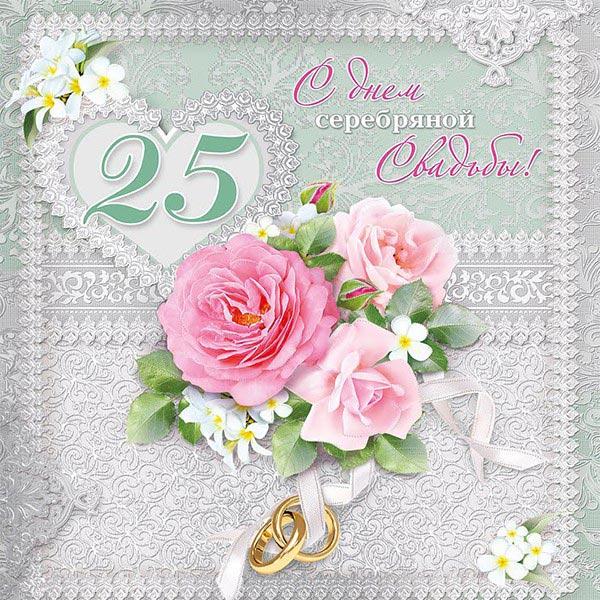 otkritka-s-25-letiem-svadbi-s-pozdravleniem foto 16