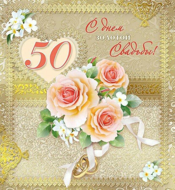 Для любимого, открытка золотая свадьба 50 лет
