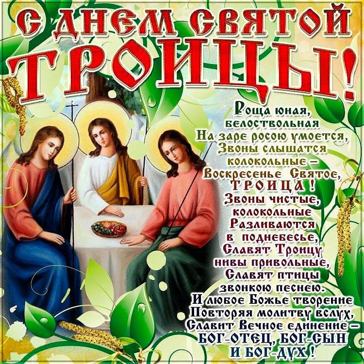 Дню бабушек, картинки про поздравление с троицей