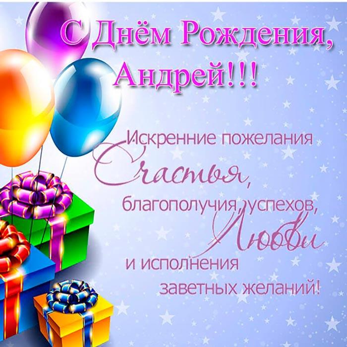 Открытки с днем рождения андрей викторович