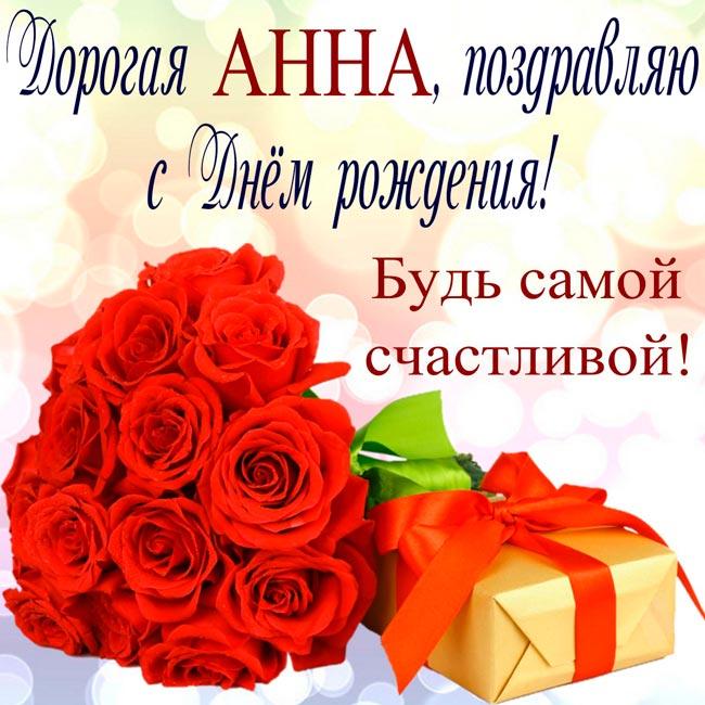 s-dnem-rozhdeniya-anna-krasivie-pozdravleniya-otkritki foto 13