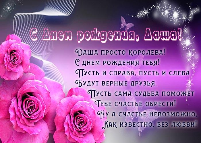 изображений для открытки с днем рождения даша красивые этой темой