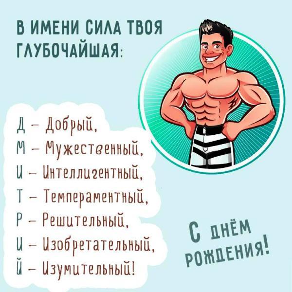 pozdravlenie-dmitriyu-otkritka foto 11