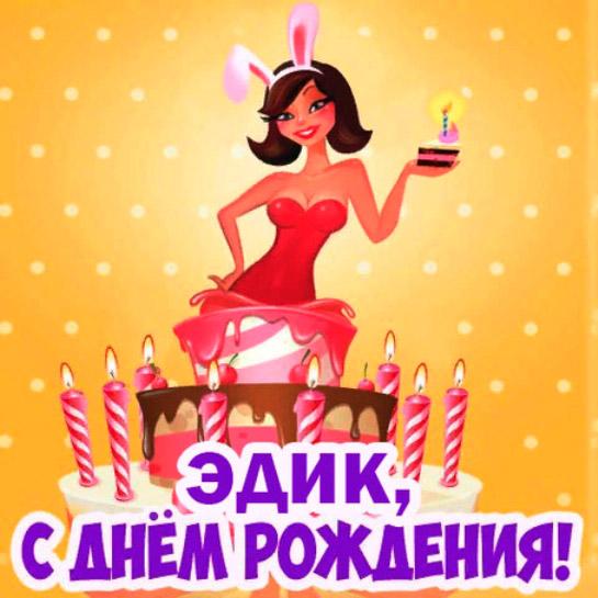 Поздравления с днем рождения мужчине эдику