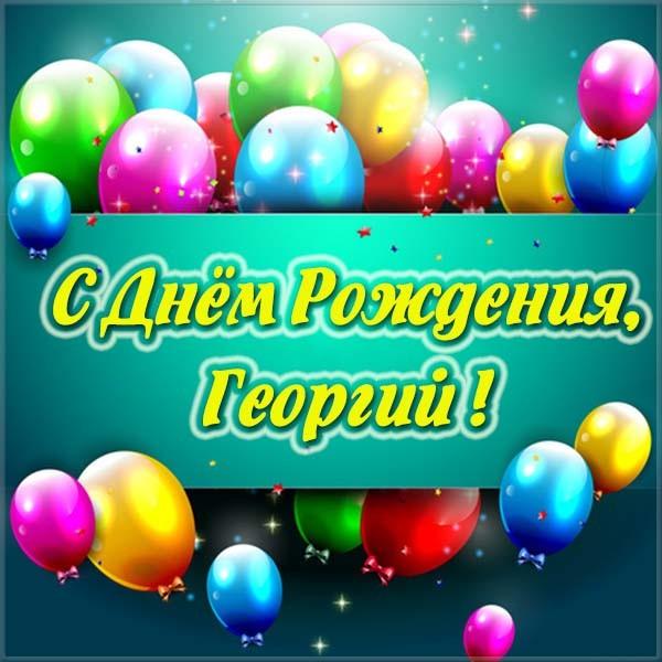 Поздравления с днем рождения для гоши