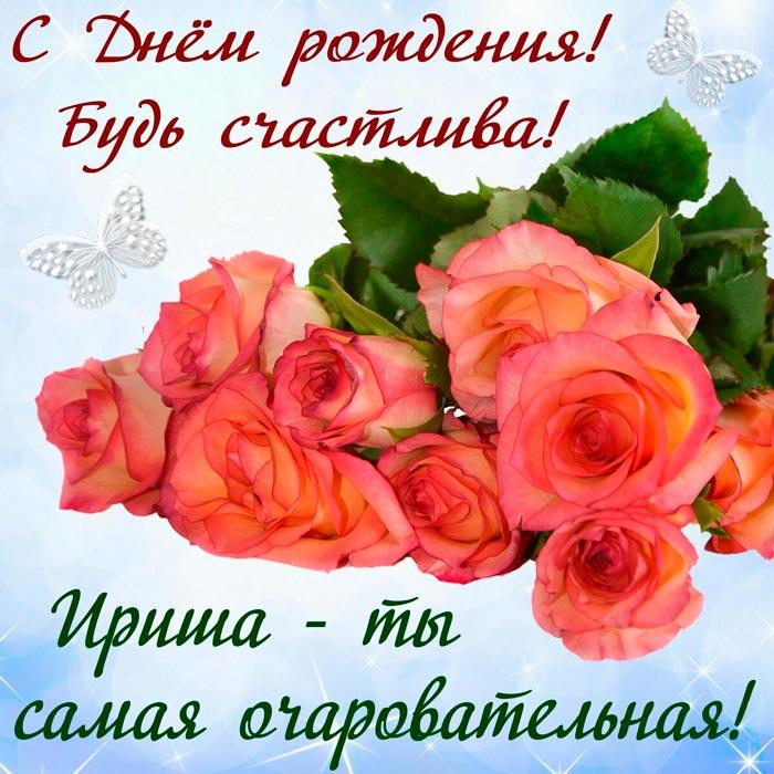 pozdravleniya-s-dnem-rozhdeniya-zhenshine-irine-otkritki foto 14