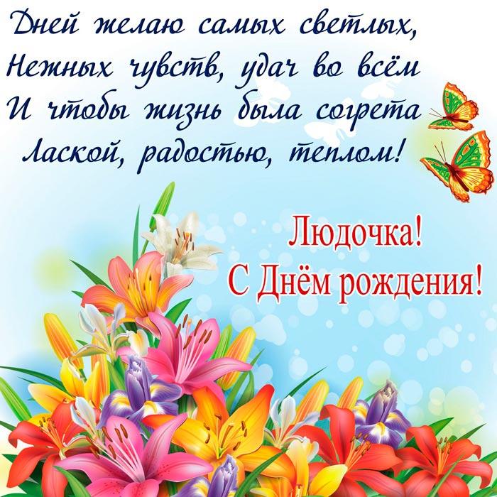 поздравление с днем рождения для людмилы в стихах
