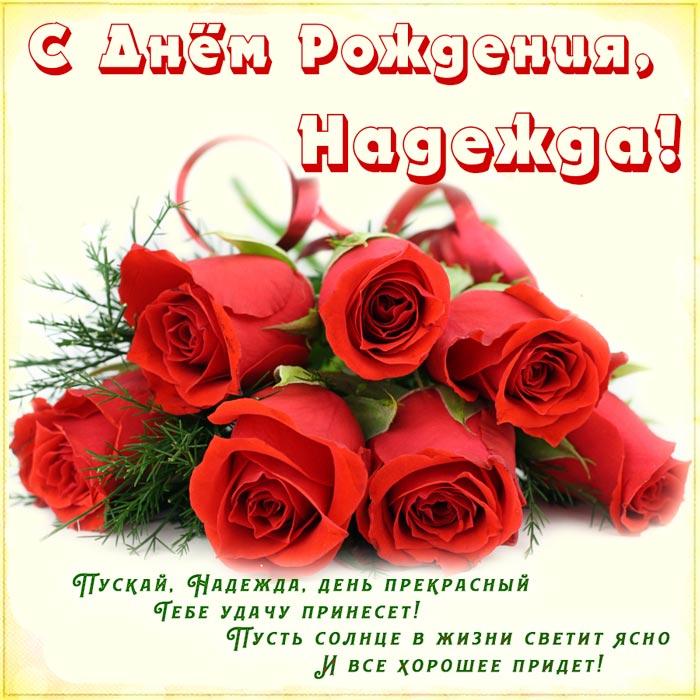 otkritka-s-dnem-rozhdeniya-nadezhda-krasivie-pozdravleniya foto 9