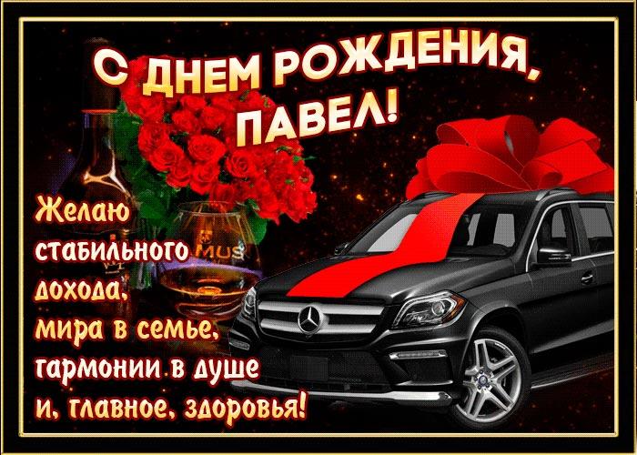 https://vseh-pozdravim.ru/images/imya/pavel.jpg