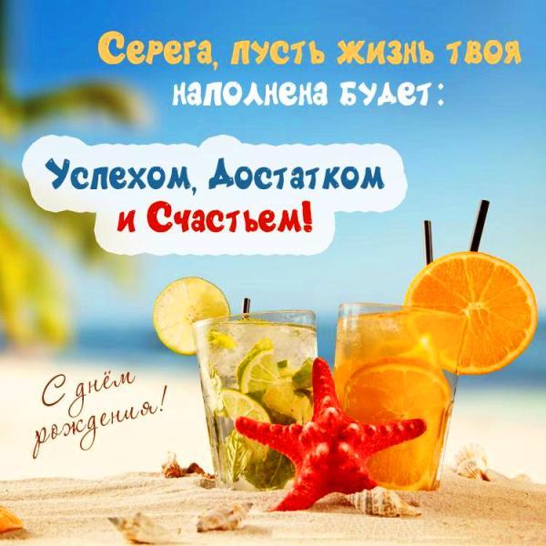 pozdravleniya-sergeya-otkritkoj foto 19
