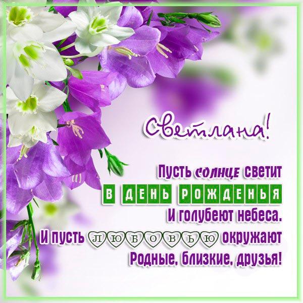 Добрым утром, поздравить с днем рождения женщину красиво и коротко открыткой светлану