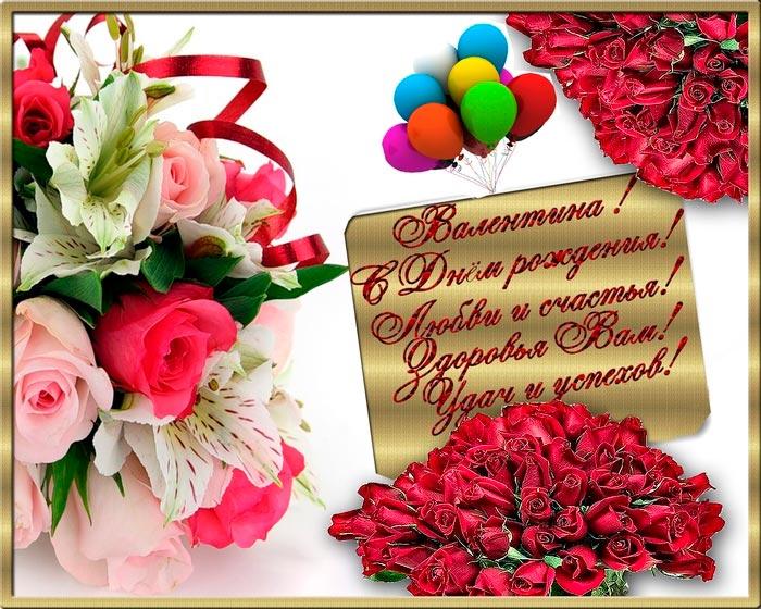 Добрым утром, поздравление для валентины открытка