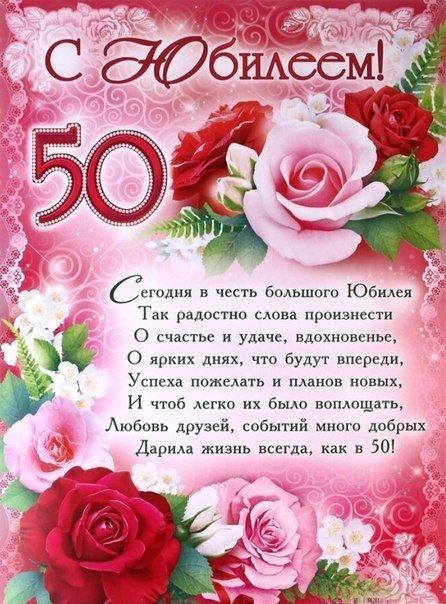 50 летний юбилей женщины поздравление фото 1000