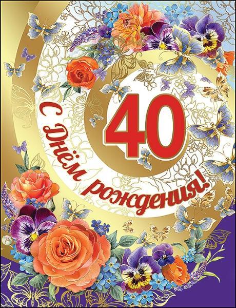 Открытки с юбилеем женщине 40