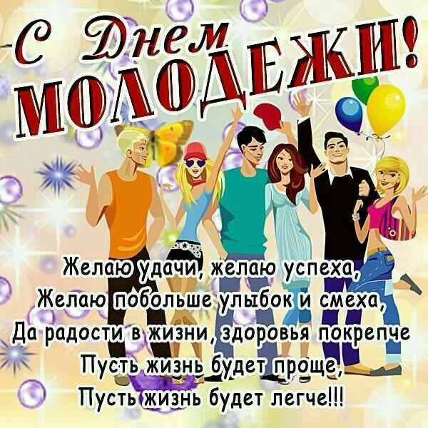 Поздравление на день молодежи картинки прикольные, отправить открытку яндекса