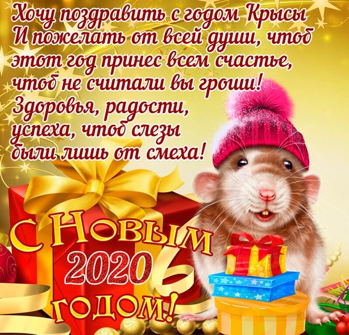 открытки с новым годом крысы домашних