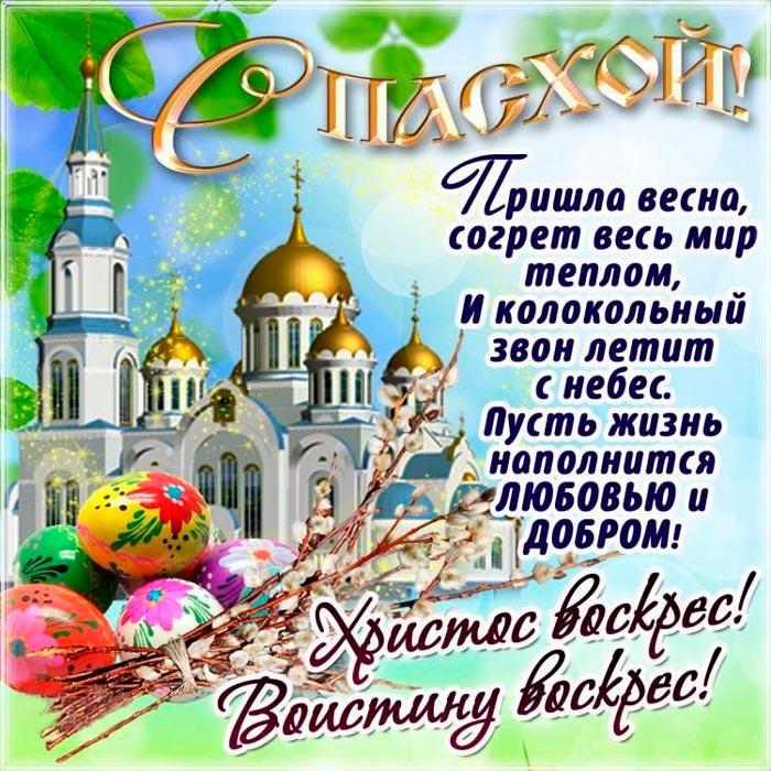 коллекцию красивая открытка со святой пасхой серьезное заболевание, которое