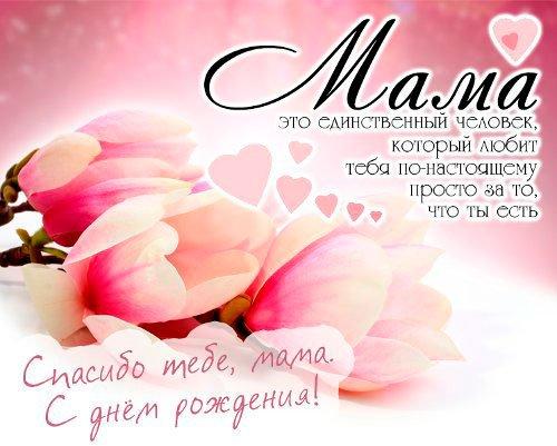 Поздравление любимой мамочке с днём рождения 97