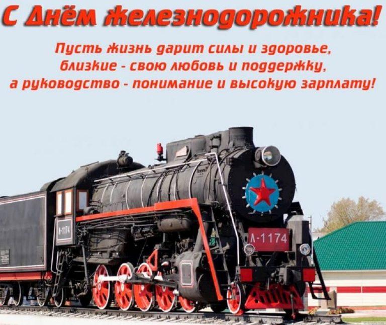 Открытка с наступающим днем железнодорожника, телефоне